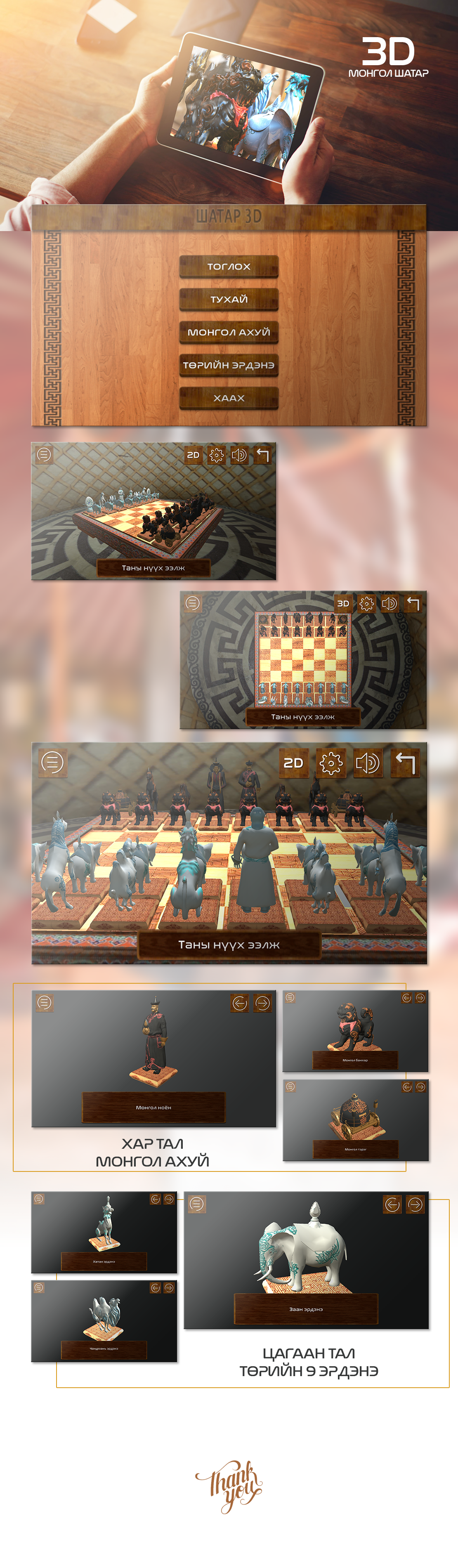 3d chess android app